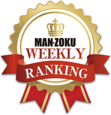 MAN-ZOKU WEEKLY RANKING